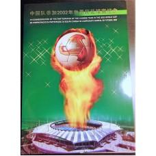 China Stamps 2002-11J 2002 FIFA World Cup M/S MNH OG hard folder