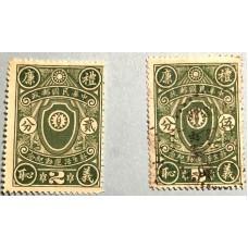RO China Stamp C.10 New Life Movement