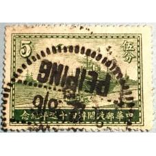 RO China Stamp C.11 40th Anniv. Of Chinese Postal Service