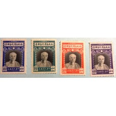 RO China Stamp C.17 In Commemoration of Late Chairman Lin Sen