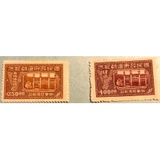 RO China Stamp C.22 Return of National Government to Nanjing