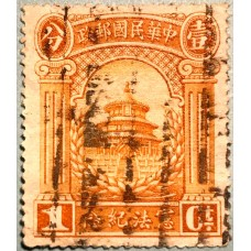 RO China Stamp C.4 In Commemoration of the Constitution