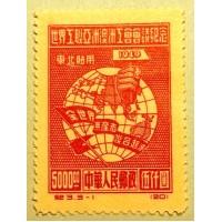 PR China Stamps 1955 C3NE Asian & Australasian Trade Union Conf. 2nd edition MNH