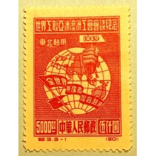 PR China Stamps 1955 C3NE Asian & Australasian Trade Union Conf. 2nd edition MNH