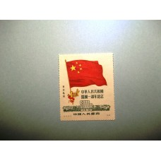 PR China Stamps 1950 C6NE 1st Anniver. of Founding PRC-Original Edition SC1L159