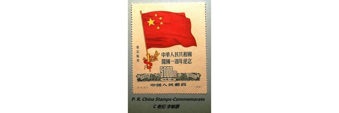 P. R. China Stamps -Commemorate C