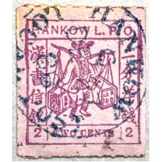 Han.2 Hankow 2nd Ordinary Issue Qing Dynasty Commercial Ports Postal stamps
