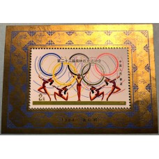 PR China Stamps J103 23rd Olympic Games S/S