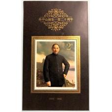 PR China Stamps J133M 120th Ann. of the Birth of Sun Yat-sen S/S