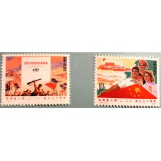 "PR China Stamps J14 30th of ""Feb 28"" Uprising of People of Taiwan"