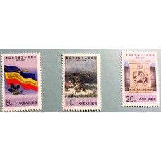 PR China Stamps J17 Centenary of Independence Romania