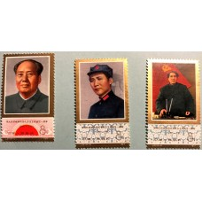 PR China Stamps J21 1st Anniv. of Mao Zedong death