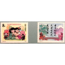PR China Stamps J34 Signing of China-Japanese Peace and Friendship Treaty