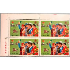 PR China Stamp J6 3rd NATIONAL SPORTS MEETING OF CHINA