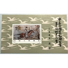 PR China Stamps J85M 1st Congress of Chinese Philatelic Federation S/S