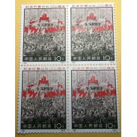 PR China Stamps Culture Revolution N8-11 Paris Commune MNH Blocks of 4 SC1054-57
