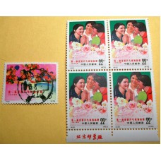 PR China Stamp Culture Revolution N46, 48 1st Asian Table Tennis Game 4 MNH + 1O