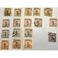 """RO China Ord.10 2nd Beijing Print Junk Issue Overprinted with """"Temporarily Used for"""" and Surcharged"""