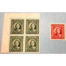 RO China Ord.11 1st London Print Dr.Sun Yat-sen Issue