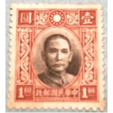 RO China Ord.15 1st Hong Kong Zhong Hua Print Dr.Sun Yat-sen Issue