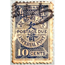 Pd.2 London Print 1st Postage Due Issue Qing Dynasty Commercial Ports Postal stamps