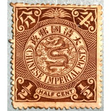 Qin Ord.14 London Print Coiling Dragon Issue Unwatermarked Qing Dynasty Commercial Ports Postal stamps