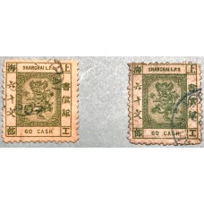 SH.12 6th Print Gong-bu Small Dragon Issue (in Cash) Qing Dynasty Commercial Ports Postal stamps