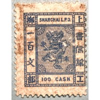 SH.20  9th Gong-bu Small Dragon Issue Qing Dynasty Commercial Ports Postal stamps