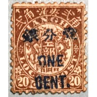 SH.23 Double Dragons Issue Surcharged Qing Dynasty Commercial Ports Postal stamps