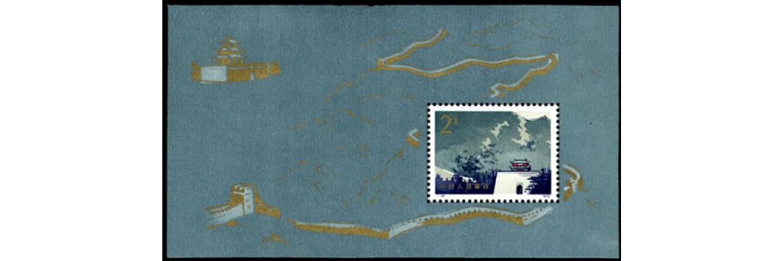 Souvenir Sheet (SS)