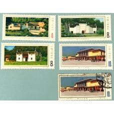 PR China Stamp T11 Revolutionary Sacred Place: Shaoshan