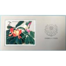 PR China Stamps T111M Magnolia Liliflora