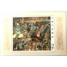 PR China Stamps T116M Dunhuang Murals Souvenir Sheet