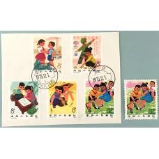 PR China Stamp T14 Children of new China1