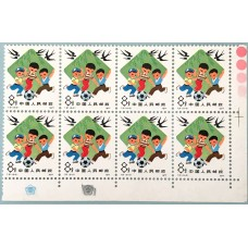 PR China Stamp T21 Build Up Health Children