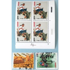 PR China Stamp T3 Paintings by Peasants of Huxia County2