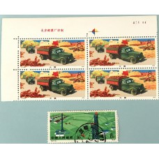 PR China Stamp T4  Daqing Red Banner T5 Dazai Achievements