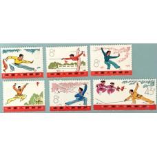 PR China Stamp T7 Wushu Kung Fu Martial Arts Sports1