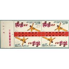 PR China Stamp T7 Wushu Kung Fu Martial Arts Sports2