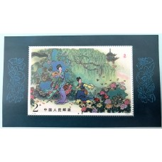 PR China Stamp T99 Chinese classical literature masterpiece -The Peony Pavilion1