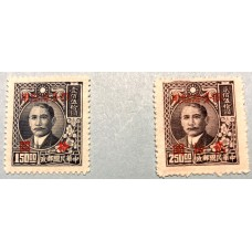 Tai Ord.10 2nd 3rd Shanghai Da Dong Print Dr.Sun Yat-sen Issue Overprinted Restricted in Taiwan Surcharged