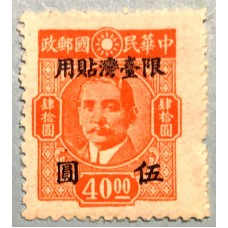 Tai Ord.11 Central Trust Prints Sun Yat-sen Overprinted Restricted in Taiwan Surcharged