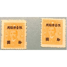 Tai Ord.12 Baicheng Print Sun Yat-sen Overprinted Restricted in Taiwan Surcharged