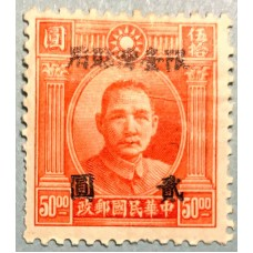 Tai Ord.3 3rd London Print Dr.Sun Yat-sen Issue Overprinted Restricted in Taiwan and Surcharged