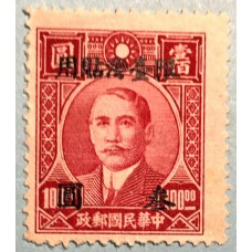 Tai Ord.4 1st Shanghai Da Dong Print Dr.Sun Yat-sen Issue Overprinted Restricted for in Taiwan