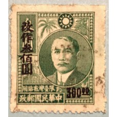 Tai Ord.6 Sun Yat-sen & Crop 1st Version with Restricted for Use in Taiwan Overwriting Value