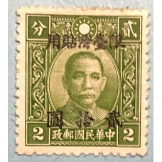 "Tai Ord.9 Zhong Hua Print Dr.Sun Yat-sen Issue Overprinted with ""Restricted for Use in Taiwan"" and Surcharged"