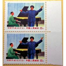 PR China stamps W16 Red Lantern Piano Opera Culture Revolution 2MNH Block w/edge Scott 1005