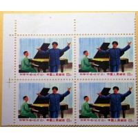 PR China stamps W16 Red Lantern Piano Opera MNH Block of 4 with edges Scott 1005