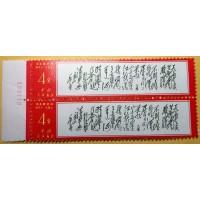 PR China Stamps W7 Chairman Mao Poems MNH Block printing date imprint Scott 968
